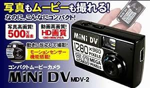 超コンパクトデジタルムービーカメラ MINI DV (MDV-2)