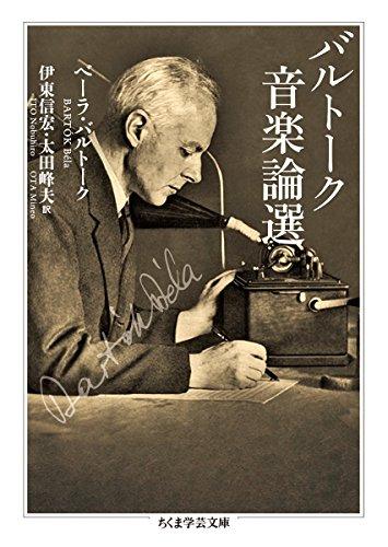 バルトーク音楽論選 (ちくま学芸文庫)