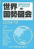 世界国勢図会〈2014/15〉