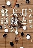 月と太陽の盤~碁盤師・吉井利仙の事件簿~[Kindle版]