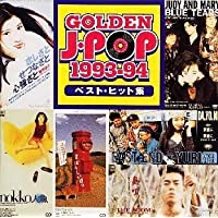 ゴールデンJ-POP 1993~94