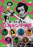 新ハレンチ学園 [DVD]