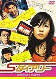 Sダイアリー [DVD]