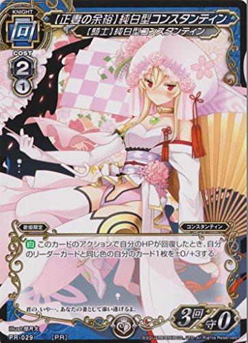 ミリオンアーサーTCG/【正妻の余裕】純白型コンスタンティン PR-029
