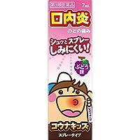 【第3類医薬品】コウナキッズ 7mL