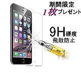意匠良品 期間限定1枚プレゼント iphone7 plus ガラスフィルム iphone7 強化ガラスフィルム 硬度9H / 気泡防止/貼り付け簡単/高い透過率 予備用 PFM-1 (iphone7 plus)