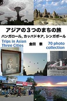 [金田 泰]のアジアの 3 つのまちの旅 -- 70 枚の写真集 --