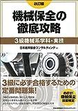 改訂版 機械保全の徹底攻略[3級機械系学科・実技]