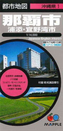 都市地図 沖縄県 那覇市 浦添・宜野湾市 (地図 | マップル)