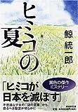 ヒミコの夏 (PHP文庫)