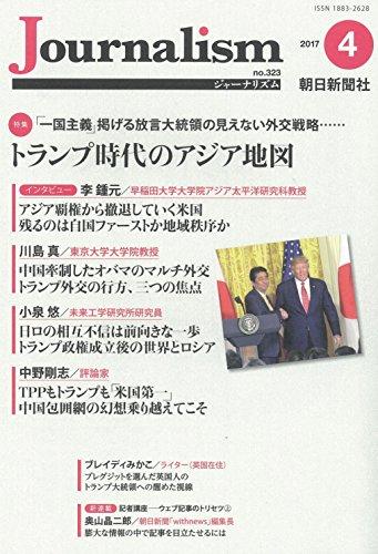 [画像:Journalism (ジャーナリズム) 2017年 4月号]