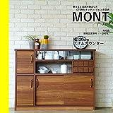 モント(MONT) 120スリムカウンター キッチンカウンター120 薄型キッチンカウンター 両面 収納 天然木 キッチンカウンター スリム 完成品 日本製
