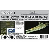 1/350戦艦大和新金型用エッチングセット