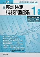 平成31年度版 全商英語検定試験問題集 1級