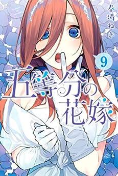 [春場ねぎ]の五等分の花嫁(9) (週刊少年マガジンコミックス)