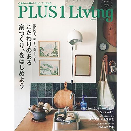 PLUS1LivingNo.98 こだわりのある家づくり、をはじめよう (別冊PLUS1 LIVING)