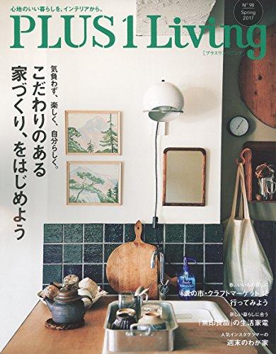 PLUS1LivingNo.98 こだわりのある家づくり、をはじめよう (別冊PLUS1 LIVING)の詳細を見る