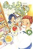 おいしいかおり 1巻 (マッグガーデンコミックスBeat'sシリーズ)