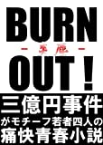 BURN OUT! −炎塵−