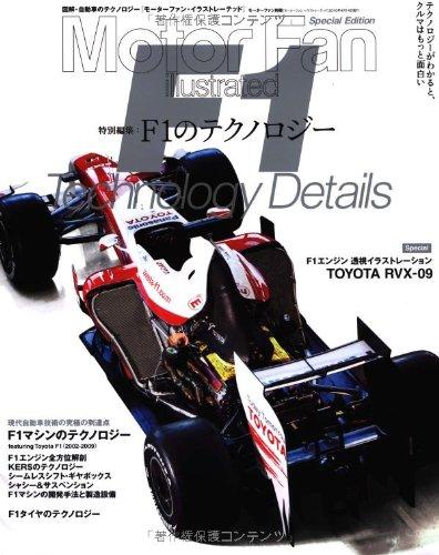 F1のテクノロジー Motor Fan illustrated 特別編集 (モーターファン別冊)の詳細を見る