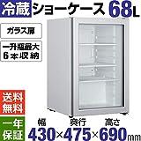 【Hijiru】冷蔵ショーケース68L ガラス扉【HJR-G68】【1-3日以内に発送予定(土日祝除く)】