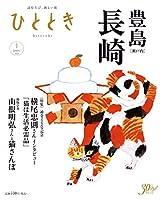 ひととき2020年1月号【特集】海の町の猫と坂の町の猫
