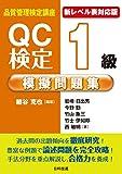 【新レベル表対応版】QC検定1級模擬問題集 (品質管理検定講座)
