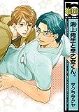 鴻上先生と早乙女くん。<単行本未収録コミック付> (ビーボーイコミックス)