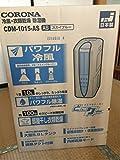 コロナ(CORONA) 冷風・衣類乾燥除湿機 「どこでもクーラー」 除湿能力10L(木造11畳・鉄筋23畳まで) スカイブルー CDM-1015(AS)