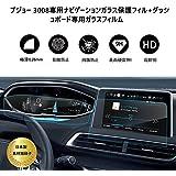 【RUIYA 2枚セット】 プジョー 3008(2017-2019現行)ナビ +ダッシュボード用ガラスフィルム 液晶保護…