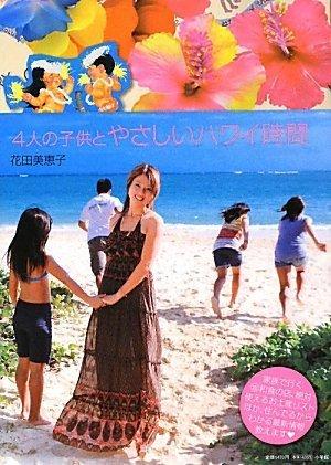 花田美恵子 4人の子供とやさしいハワイ時間