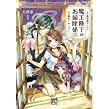 魔王陛下のお掃除係【分冊版】 1 (プリンセス・コミックス)