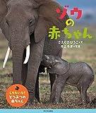 ゾウの赤ちゃん (しりたいな!  どうぶつの赤ちゃん)