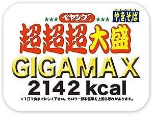 「ペヤング ソースやきそば 超超超大盛 GIGAMAX」