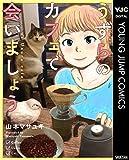 うずらのカフェで会いましょう / 山本マサユキ のシリーズ情報を見る