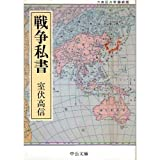 戦争私書 (中公文庫)