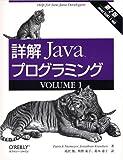 詳解 Javaプログラミング第2版〈VOLUME1〉