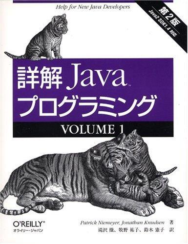 詳解 Javaプログラミング第2版〈VOLUME1〉の詳細を見る
