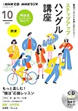 NHK CD ラジオ ステップアップハングル講座 2021年10月号