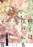 咲くは江戸にもその素質 4【フルカラー】 (comico)