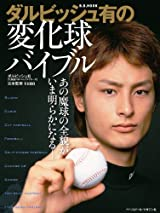 ダルビッシュ有の変化球バイブル (B・B MOOK 623 スポーツシリーズ NO. 496)