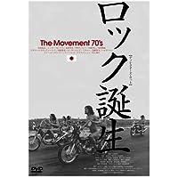 ロック誕生 THE MOVEMENT 70'S~ディレクターズ・カット