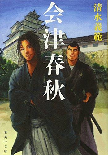 会津春秋 (集英社文庫)