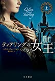 ティアリングの女王 (上) (ハヤカワ文庫FT) -