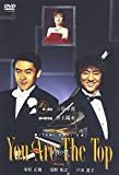 You Are The Top ?今宵の君? [DVD]