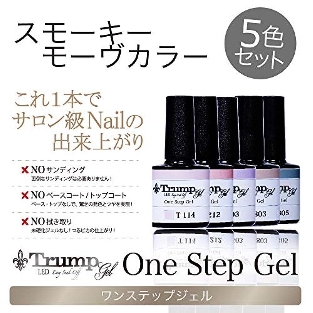 未接続確認してください添付【日本製】Trump gel トランプジェル ワンステップジェル ジェルネイル カラージェル 5点 セット スモーキーモーヴ ボルドー ブラック マーブル (スモーキーモーヴカラー5色セット)