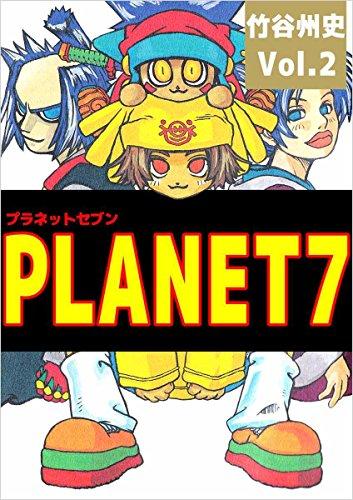 PLANET7 2巻