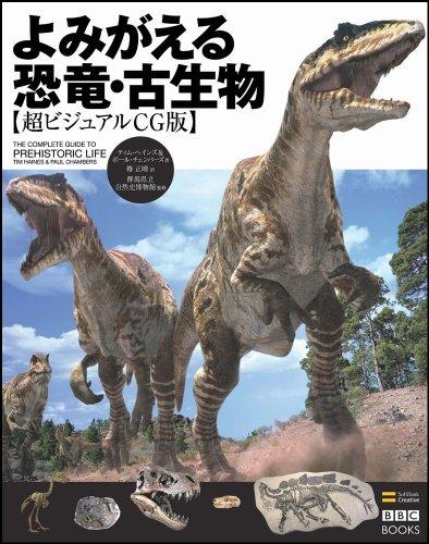 よみがえる恐竜・古生物 超ビジュアルCG版 (BBC BOOKS)の詳細を見る