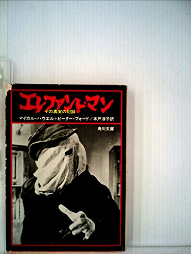 エレファント・マン―その真実の記録 (1981年) (角川文庫)の詳細を見る