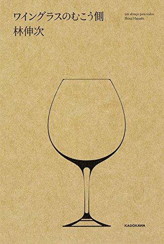ワイングラスのむこう側の詳細を見る